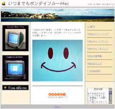 For_ever_iMac.jpg