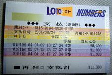 Loto6.jpg