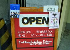 Akiba_050505_5