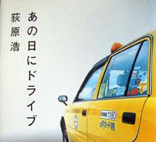 Anohini_Drive