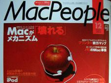 MacPeople_0512