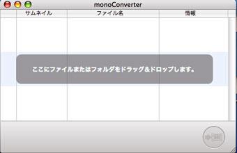 MonoCoverter