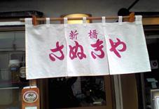 Sanukiya_1