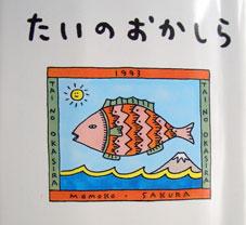 TainoOkashira