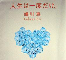 Yuikawa