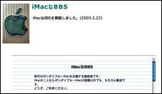 iMac_BBS
