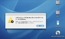 iMac_Tiger_1