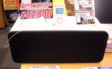 iPod_Speaker