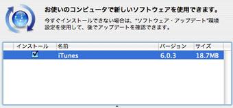 iTunes603