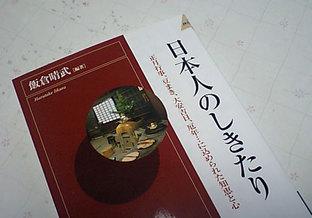 Shikitari