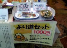 yorimichi_2.jpg
