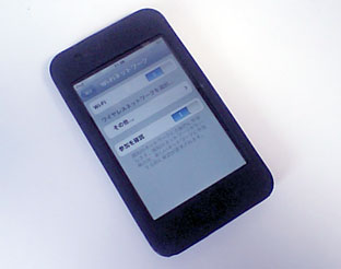 Ipod_touch_cover