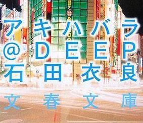 Akiba_deep