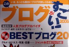 Bestblog20