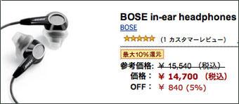 Boseie_1