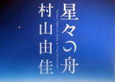 Hoshihoshi