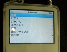 Ipod_20060619