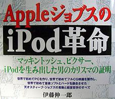 Ipod_book