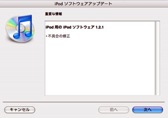 Ipod_update