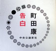 Kokuhaku