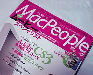 Macpeople0707