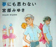Miyabe_yume