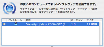 Securityupdate06007