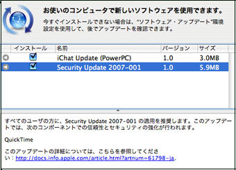Securityupdate0701_1