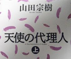 Tenshi_dairi