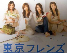 Tokyo_friends
